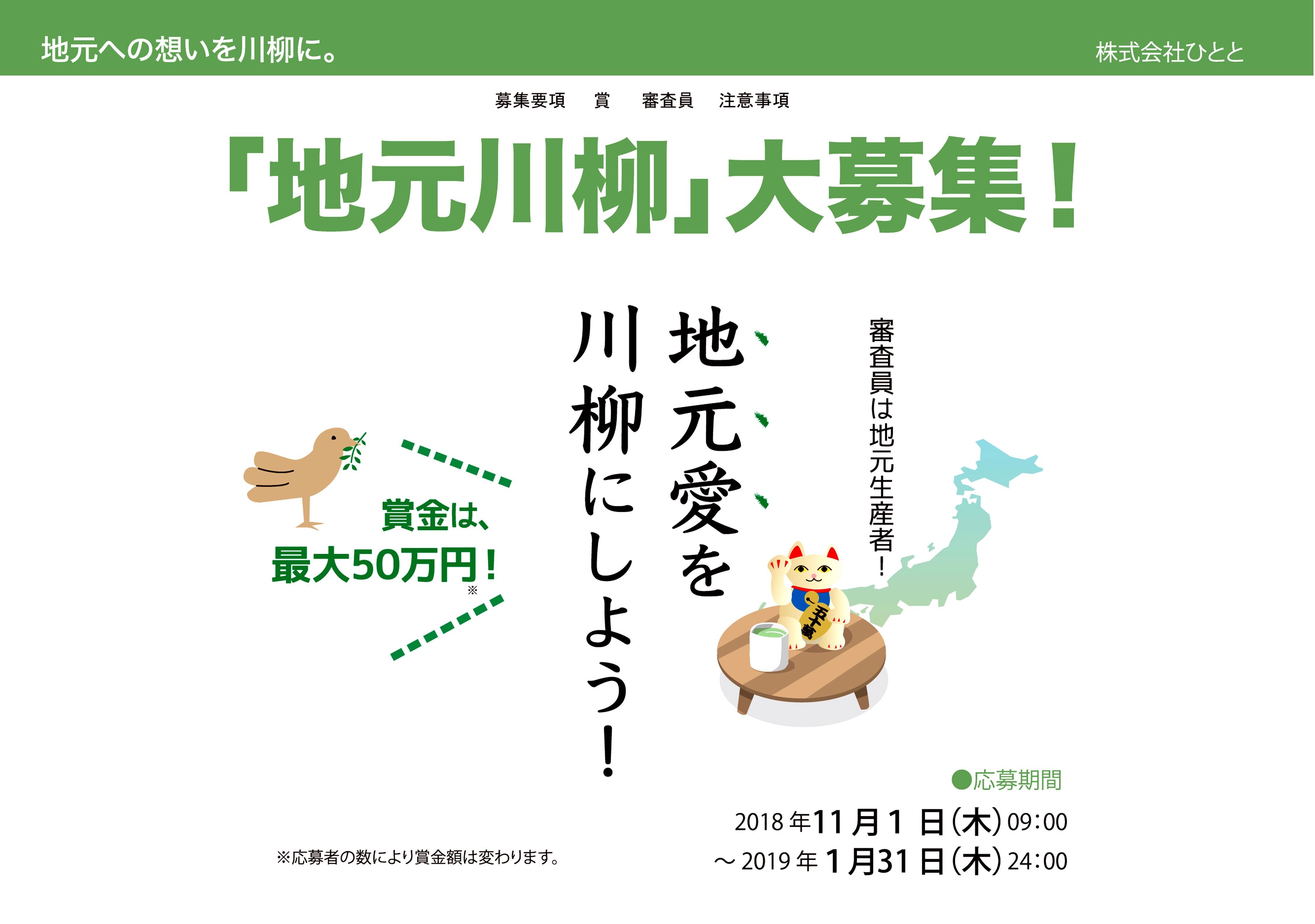 Take your local love to Kawagaya! Maximum prize is 500,000